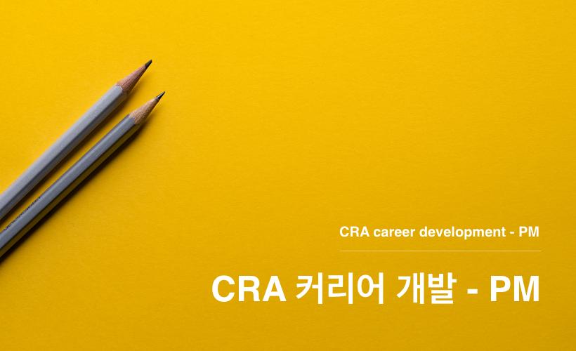 CRA 커리어 개발 – PM