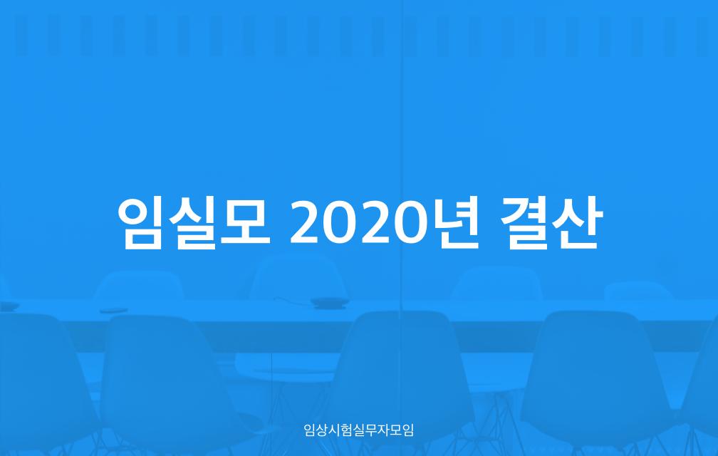 임실모 2020년 결산 및 회고